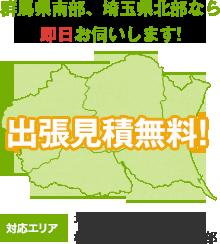 群馬県南部、埼玉県北部なら即日お伺いします!