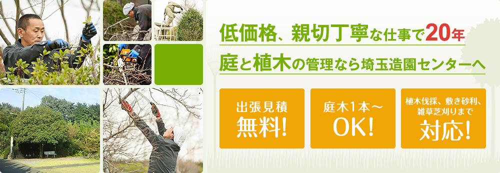 低価格、親切丁寧な仕事で20年庭と植木の管理なら埼玉造園センターへ